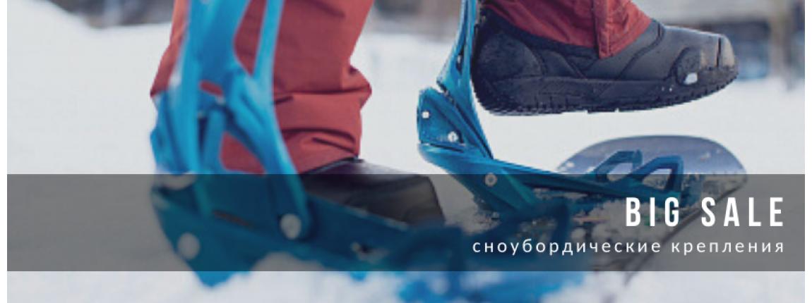 Распродажа сноубордических креплений