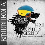 """14 декабря открытие зимнего сезона в """"Волоцюга!"""